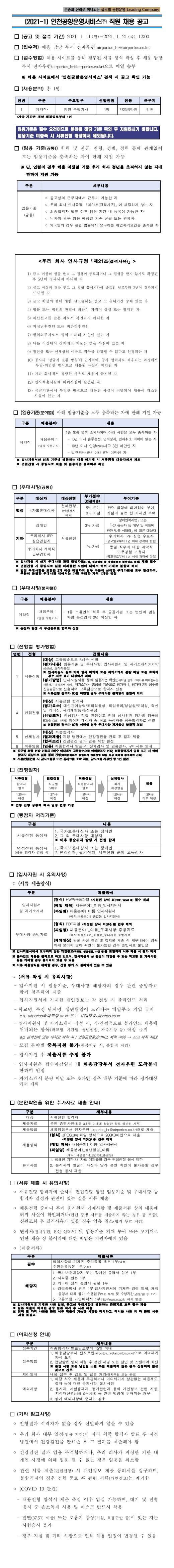 인천공항운영서비스_(2021-1) 직원 채용 공고.jpg