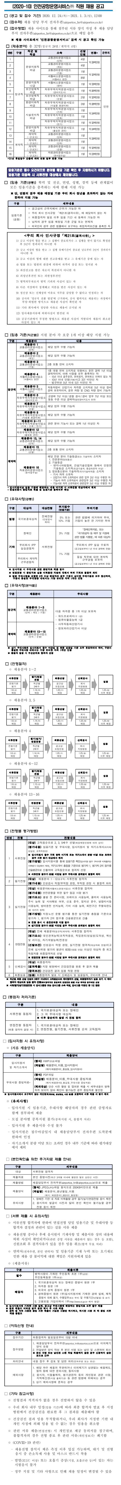 인천공항운영서비스_(2020-10) 직원 채용 공고.png